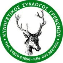 Photo of Γενική Συνέλευση Κυνηγετικού Συλλόγου Γρεβενών