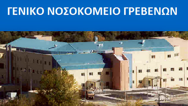 Photo of Γενικό Νοσοκομείο Γρεβενών: Προκήρυξη Νέων Θέσεων και τοποθέτηση νέων Ιατρών