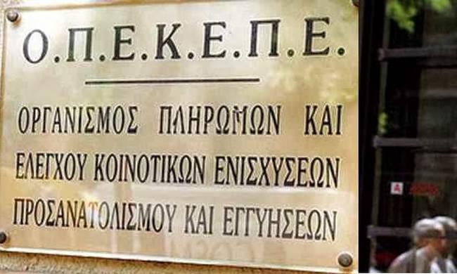 Photo of Βεβαίωση ΟΠΕΚΕΠΕ μέσω Δήμων